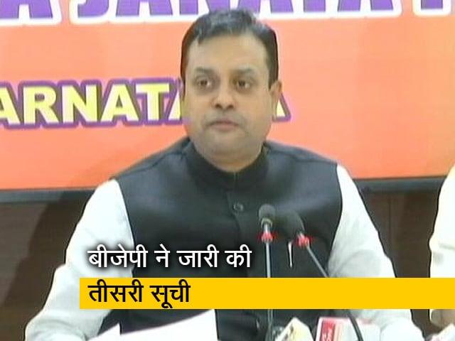 Videos : लोकसभा चुनाव 2019 : बीजेपी ने जारी की तीसरी सूची