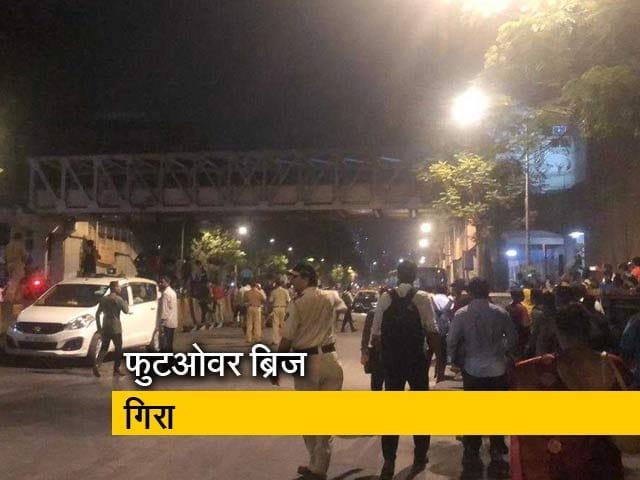Videos : मुंबई में बड़ा हादसा, फुटओवर ब्रिज गिरा