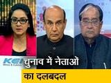 Video: चुनाव इंडिया का : दल बदलने वाले नेता क्या जनता का भरोसा जीत पाएंगे?