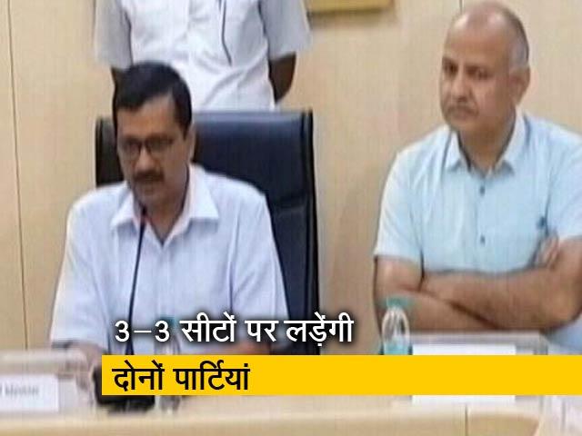 Videos : दिल्ली में कांग्रेस-AAP का गठबंधन तय