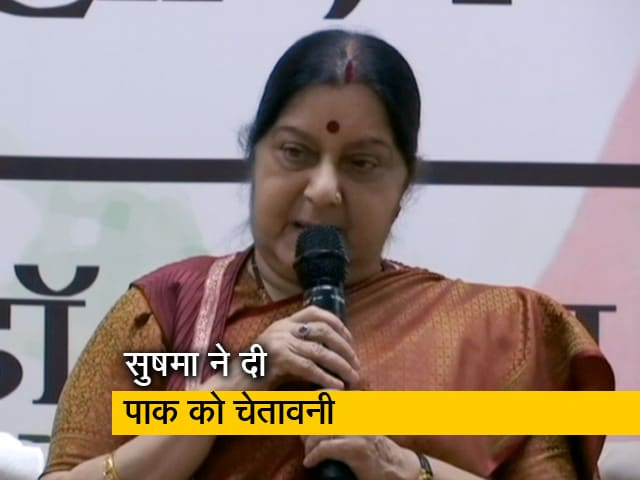 Videos : सुषमा स्वराज बोलीं- पाकिस्तान ने दूसरी बार गलती की तो छोडे़ंगे नहीं