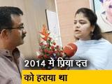 Videos : इस बार भी पूनम महाजन Vs प्रिया दत्त