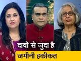Video: चुनाव इंडिया का: आधी आबादी पर ढुलमुल रवैया क्यों?