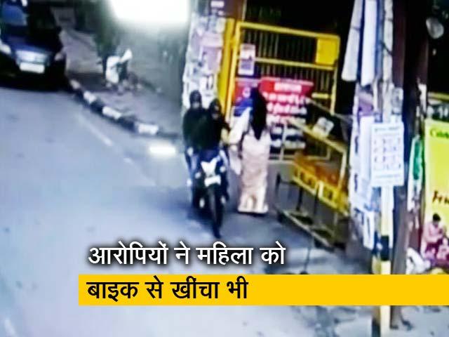 Video : दिल्ली में महिला से चेन लूटने की कोशिश