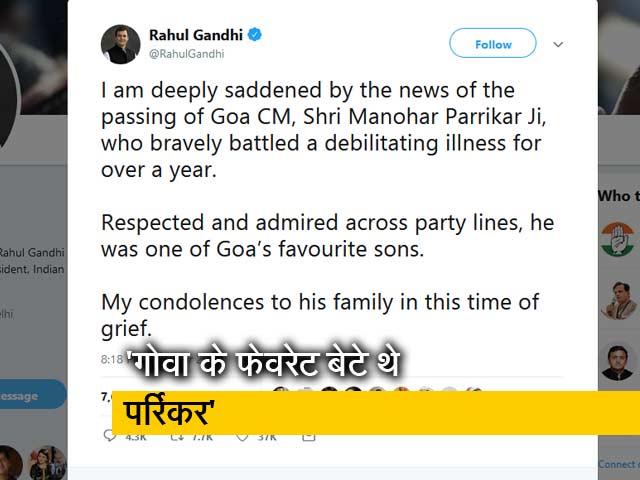 Video : मनोहर पर्रिकर के निधन पर राहुल गांधी ने जताया शोक