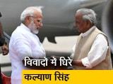 Video : पीएम मोदी की तारीफ कर विवादों में घिरे राज्यपाल कल्याण सिंह