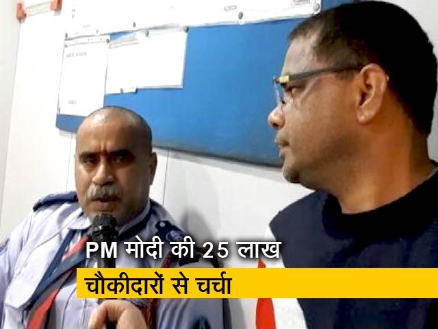 Videos : क्या चौकीदार वाला मुद्दा भी सिर्फ चुनावी स्टंट?
