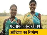 Video: Sponsored Feature: ओडिशा के सीएम का रिपोर्ट कार्ड : पूरे होते वादे