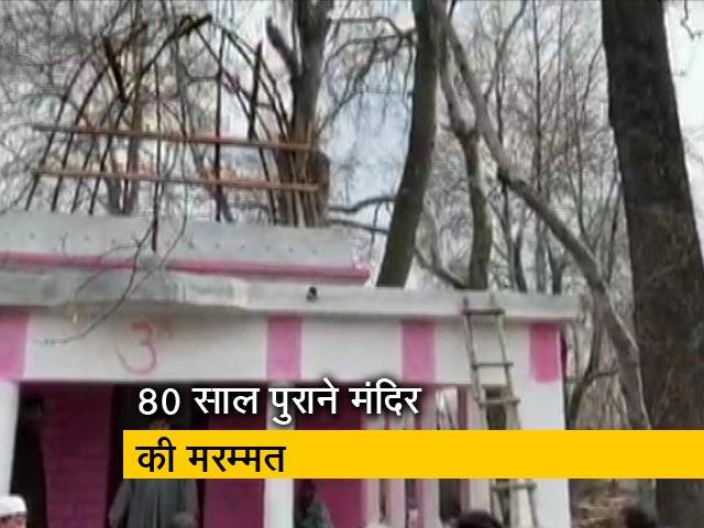 Videos : कश्मीर में धार्मिक सद्भाव की मिसाल