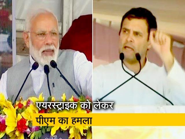 Videos : पीएम मोदी-राहुल गांधी में वार-पलटवार का दौर