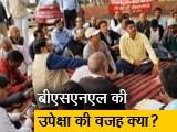 Video: प्राइम टाइम: BSNLके कर्मचारियों की तनख्वाह क्यों नहीं आई