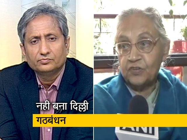 Videos : रवीश की रिपोर्ट: कांग्रेस-आप मे तालमेल नहीं