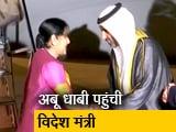 Video : भारत-पाक तनाव के बीच OIC की बैठक में हिस्सा लेने सुषमा स्वराज अबू धाबी पहुंचीं