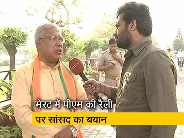 Videos : मेरठ में पीएम की रैली पर सांसद का बयान