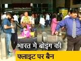 Video : Top News @ 8AM : भारत में भी बोइंग 737 मैक्स की फ्लाइट पर लगी पाबंदी