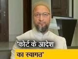 Video : अयोध्या मामला : श्री श्री रविशंकर पर ओवैसी को एतराज़