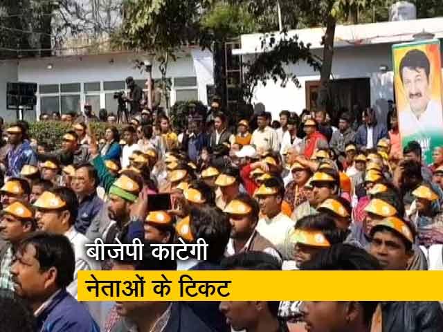 Videos : बीजेपी में कई नेताओं के कटेंगे लोकसभा टिकट