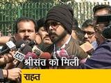 Video : Spot fixing case :  क्रिकेटर श्रीसंत को सुप्रीम कोर्ट से मिली राहत