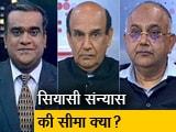 Video : चुनाव इंडिया का: बीजेपी के वरिष्ठों की पारी ख़त्म!