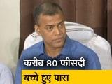 Videos : बिहार बोर्ड इंटर के नतीजे घोषित