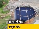 Video : पाकिस्तान की ओर से लगातार फ़ायरिंग