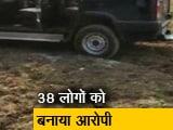 Videos : बुलंदशहर हिंसा को लेकर एसआईटी ने दाखिल की चार्जशीट