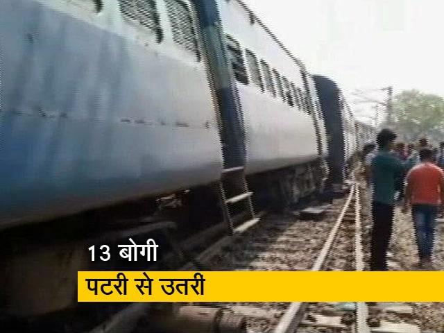 Video : ताप्ती गंगा एक्सप्रेस ट्रेन बेपटरी, कई जख्मी