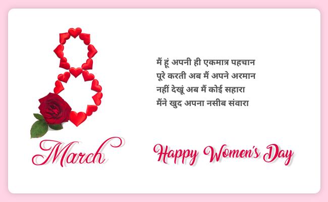 International Women's Day 2019: अंतरराष्ट्रीय महिला दिवस पर अपनी खास लेडी को इन Women's Day Messages से दें बधाईं