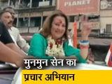 Video : पश्चिम बंगाल:  TMC उम्मीदवार और अभिनेत्री मुनमुन सेन ने शुरू किया चुनाव प्रचार