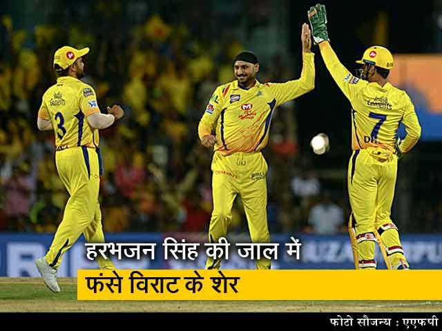Videos : IPL 2019: CSK ने RCB को 7 विकेट से हराया