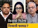 Videos : इंडिया 9 बजे : क्या राष्ट्रवाद के मुद्दे पर लड़ा जाएगा लोकसभा चुनाव?