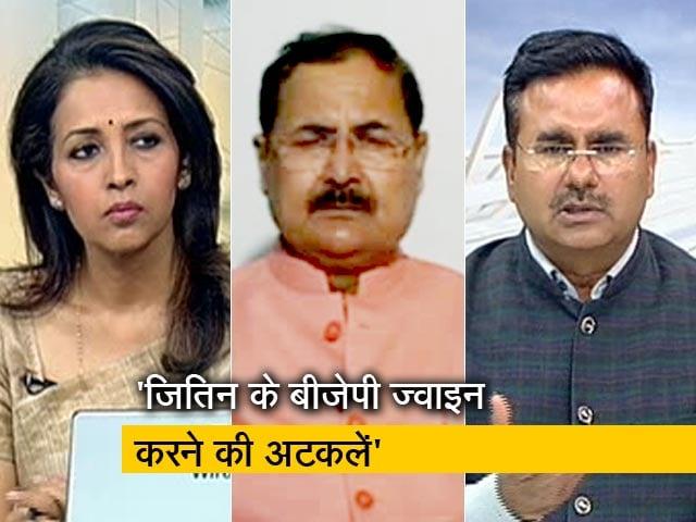 Video : प्राइम टाइम: क्या कांग्रेस नेता जितिन प्रसाद पार्टी से नाराज़?