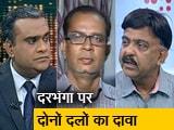 Video : चुनाव इंडिया का : बिहार महागठबधंन में पेंच फंसा
