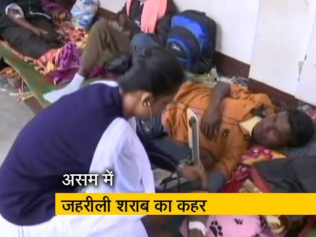 Videos : असम में जहरीली शराब का कहर, मां-बाप की छत्रछाया से वंचित हुईं तीन बहनें