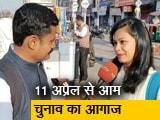 Videos : लोकसभा चुनाव पर युवा क्या रखते हैं राय?