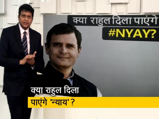Videos : सिंपल समाचार: क्या राहुल दिला पाएंगे न्यूनतम आय गारंटी योजना?