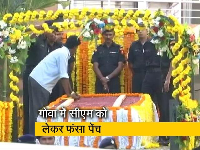 Video : गोवा में नए मुख्यमंत्री के चयन पर बीजेपी और गठबंधन में फंसा पेंच