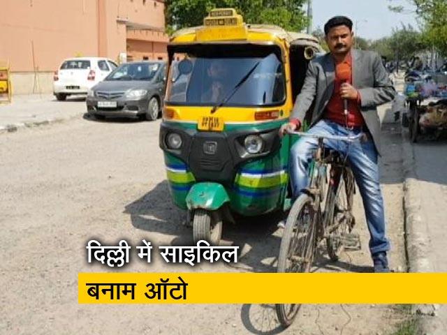 Video : केजरीवाल के खिलाफ बीजेपी की साइकिल रैली, AAP ने बनाया ऑटो को हथियार