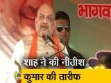 Video : शाह ने माना नीतीश कुमार का लोहा,बोले-पूरे बिहार को रोशन किया