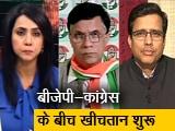 Video : रणनीति: क्या मोदी की बीजेपी को टक्कर दे पाएगी राहुल की कांग्रेस?