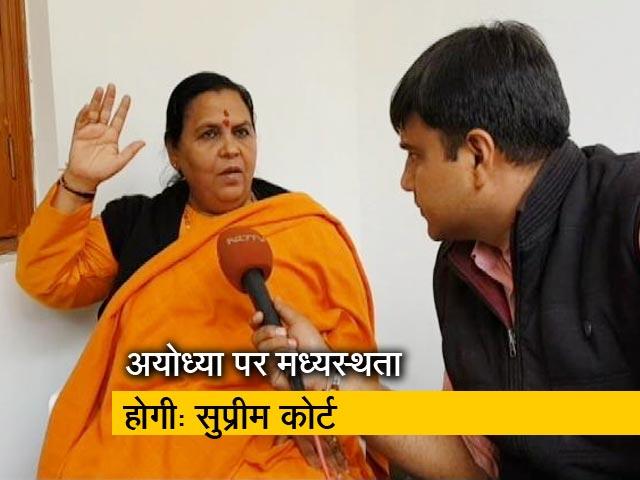 Videos : वहां मंदिर के अलावा कुछ नहीं बन सकता : उमा भारती