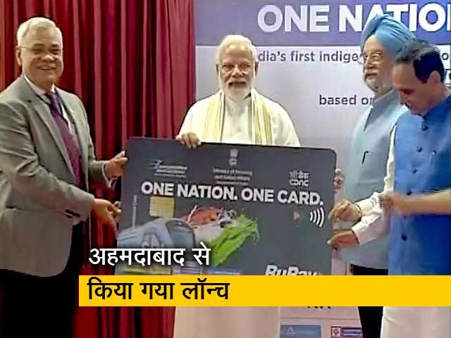 Videos : पीएम मोदी ने लॉन्च किया वन नेशन वन कार्ड