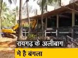 Video : नीरव मोदी के बंगले को ढहाने की तैयारी