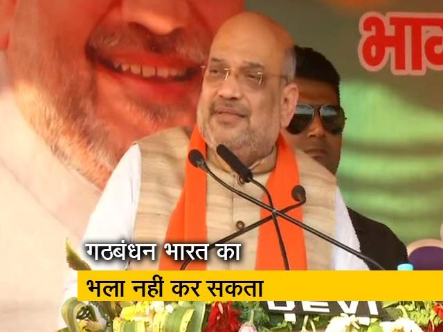 Video : 2019 का चुनाव भारत को एक महासत्ता बनाने का चुनाव है : अमित शाह