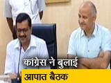 Video : दिल्ली में AAP और कांग्रेस के बीच गठबंधन की सुगबुगाहट तेज