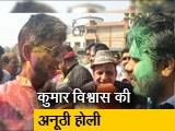 Video : होली : कुमार विश्वास ने की रवीश कुमार की तारीफ तो नेताओं पर कसा तंज