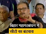 Video : बिहार महागठबंधन में सीटों का बंटवारा, राजद 20 कांग्रेस 9 सीटों पर लड़ेगी चुनाव