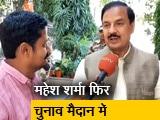 Video : केंद्रीय मंत्री महेश शर्मा को गौतम बुद्ध नगर से फिर मिला टिकट