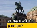 Video : कैसे लगे प्रदूषण पर लगाम, दिल्ली को स्टॉकहोम से सीखना चाहिए