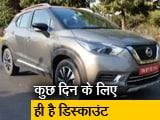 Video : रफ्तार: एसयूवी कारों पर बंपर ऑफर